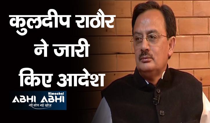 हिमाचल कांग्रेस में हलचल के बीच बड़ी नियुक्ति, हर्षवर्धन चौहान को सौंपा यह जिम्मा