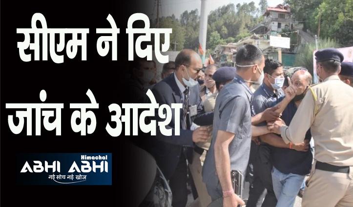 कुल्लू विवाद: एसपी गौरव, एएसपी सीएम सुरक्षा और पीएसओ को पद से हटाया, अनिवार्य छुट्टी पर भेजा
