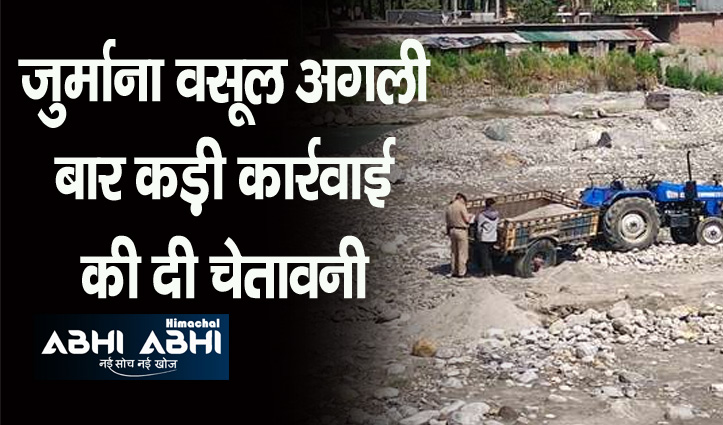 ब्यास नदी का सीना छलनी कर रहे खनन माफिया, पुलिस ने पकड़े दो ट्रैक्टर