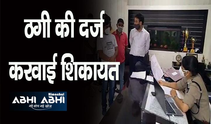 Himachal : विदेश में नौकरी का दिया लालच, दो शातिरों ने 16 युवाओं से ठग लिए लाखों रुपये