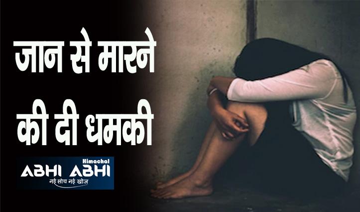 Himachal : घर में जबरन घुसकर 26 वर्षीय युवती से दो बार किया दुष्कर्म, मामला दर्ज