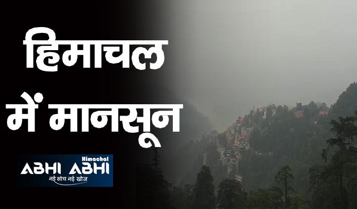 हिमाचल में सुबह से बरस रहे मेघ - गर्मी से मिली राहत, तापमान में भी गिरावट