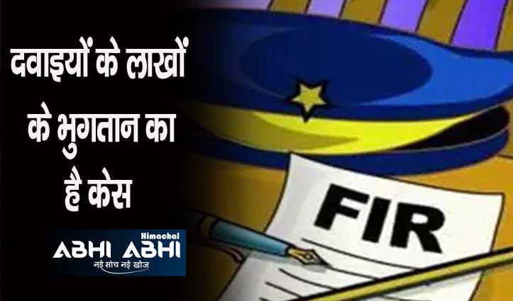 हिमाचल में कोलकाता की हेल्थ केयर कंपनी के खिलाफ FIR, जानिए मामला