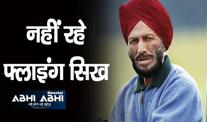 फ्लाइंग सिख मिल्खा सिंह का 91 वर्ष की उम्र में कोरोना से निधन,  हिमाचल से भी था नाता