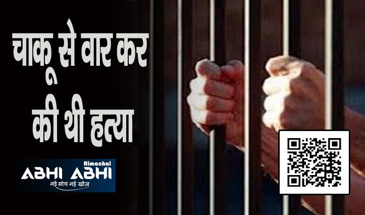 Sirmaur में सगे साडू की हत्या के दोषी को उम्रकैद, 20 हजार रुपये के जुर्माना