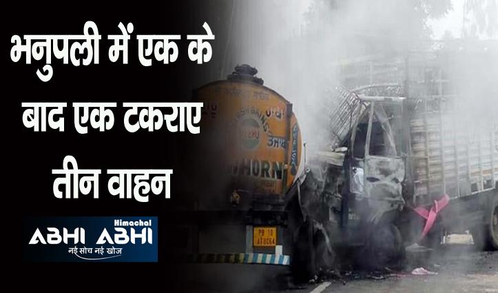 तीन गाड़ियों की टक्कर के बाद लगी आग में जिंदा जल गया हिमाचल का चालक