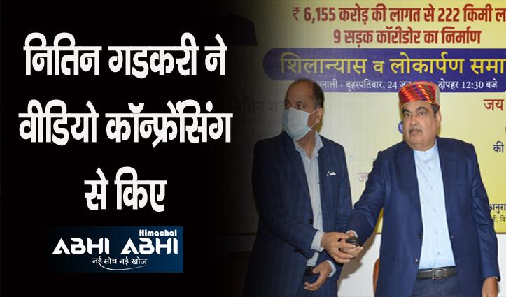 Himachal में 6,155 करोड़ रुपये की सड़क परियोजनाओं के लोकार्पण व शिलान्यास
