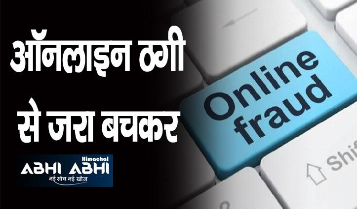 सावधान! बढ़ रहे ऑनलाइन ठगी के मामले ,अनजान वेबसाइटों से चूना लगा रहे शातिर
