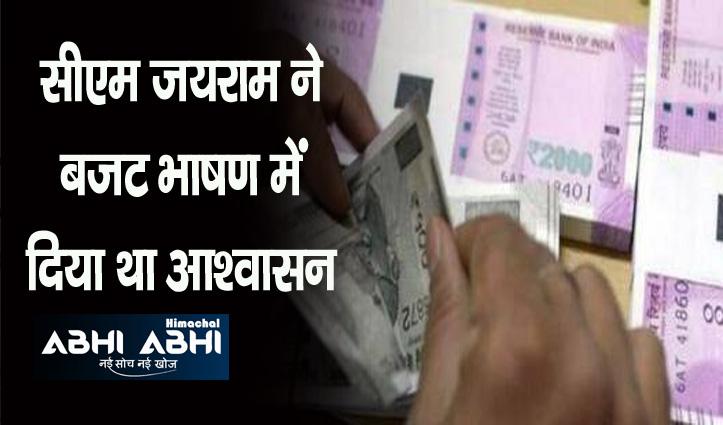 हिमाचल के लाखों कर्मियों को मिलेगा छठे वेतन आयोग का लाभ, पंजाब में लागू करने का ऐलान