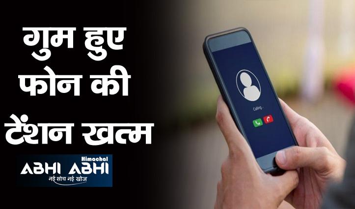 फोन हो गया चोरी या गुम, घर बैठे ऐसे डिलीट करें उसमें मौजूद निजी डाटा