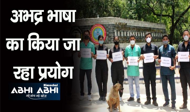 मेनका गांधी की टिप्पणी पर भड़के पशु चिकित्सक, काले बिल्ले लगाकर किया प्रदर्शन