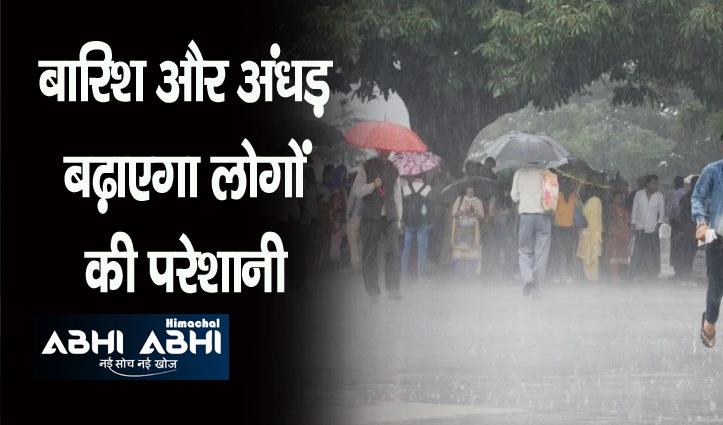 हिमाचल: अगले पांच दिन बारिश-अंधड़ का अलर्ट जारी, इन आठ जिलों में बढ़ेंगी मुश्किलें
