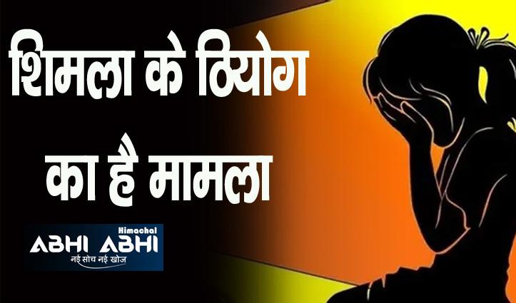 नाबालिग को अपने साथ ले गया नेपाली, फिर किया गंदा काम-गिरफ्तार