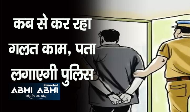 हिमाचल में बाप ने बेटी से किया दुराचार, दो दिन बाद शिमला से धरा आरोपी