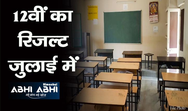 HP Cabinet: जुलाई के तीसरे सप्ताह निकलेगा 12वीं का परीक्षा परिणाम, इस आधार मिलेंगे अंक