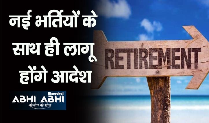 Himachal में इनकी सेवानिवृत्ति आयु 65 वर्ष की, अधिसूचना जारी