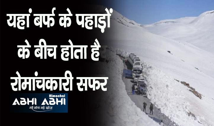 पर्यटकों के लिए कल से खुलेगा विश्व प्रसिद्ध रोहतांग दर्रा, बर्फीली वादियां कर रही इंतजार