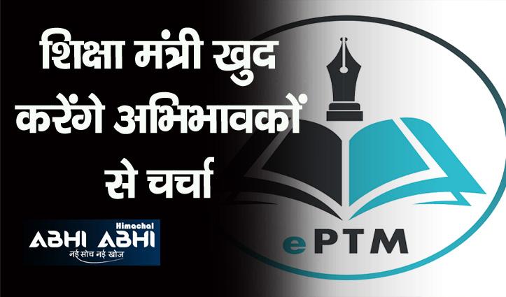 हिमाचल: 4 से 9 जून तक होगी ई-पीटीएम, अभिभावक बताएंगे कब खोलें स्कूल और कैसे हो पढ़ाई