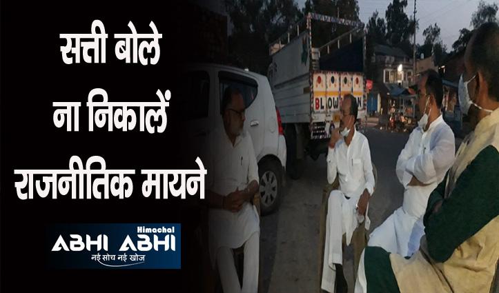 चर्चाएं तो होंगी-राजन सुशांत से मिले सत्ती सहित अन्य BJP नेता