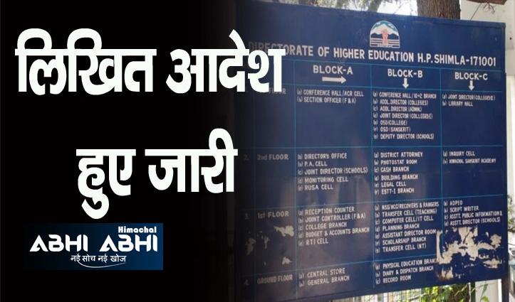 हिमाचल में बढ़ी पहली से 12वीं कक्षा में दाखिले की अंतिम तिथि, जाने नई डेट