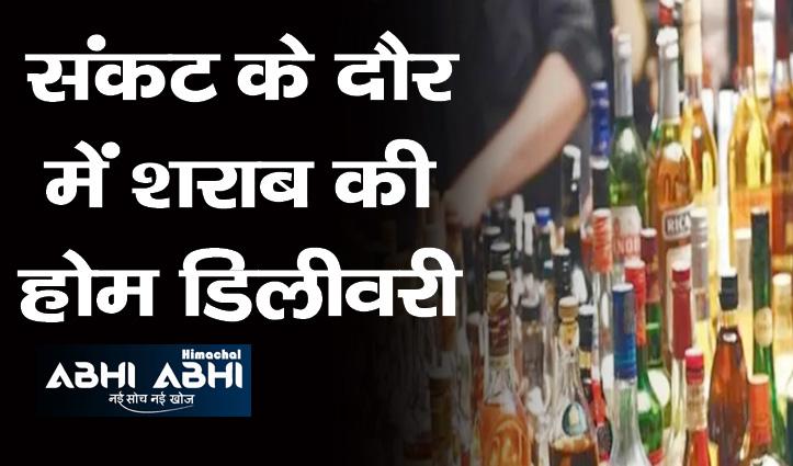 अब घर पर ही चकरा जाएगा सिर-सरकार ने शराब की होम डिलीवरी को दी मंजूरी