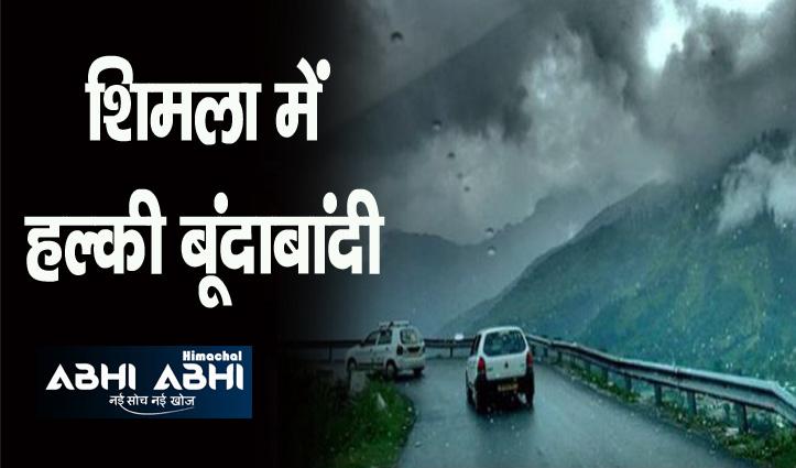 हिमाचल में मौसम का अलग अंदाज: कही धूप-तो कहीं बारिश, जाने आगे कैसा रहेगा मौसम