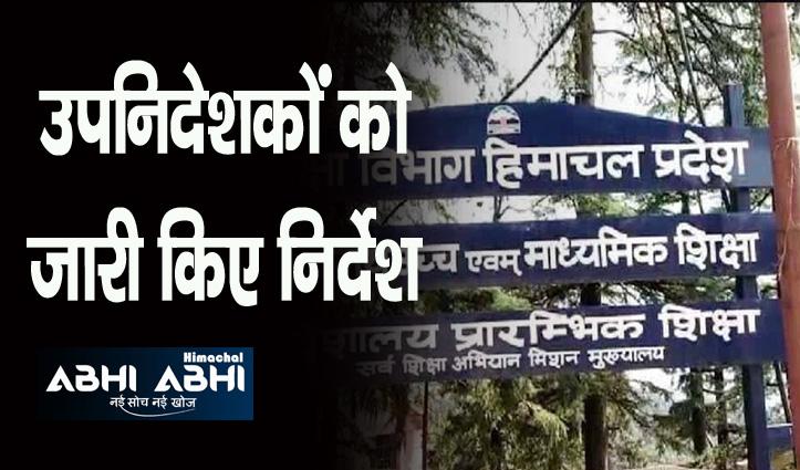हिमाचल में स्कूल-कॉलेजों को लेकर शिक्षा निदेशालय ने दिए ये आदेश