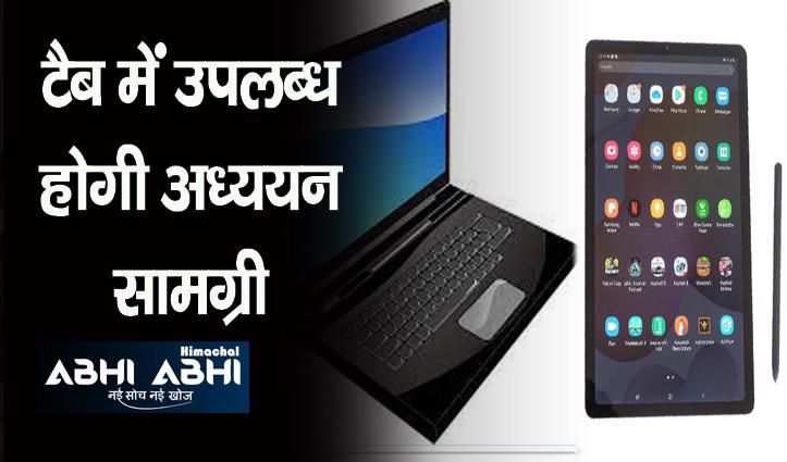 हिमाचल में मेधावी छात्रों को लैपटॉप की जगह मिलेंगे टैब,19 हजार से ज्यादा को होगा फायदा