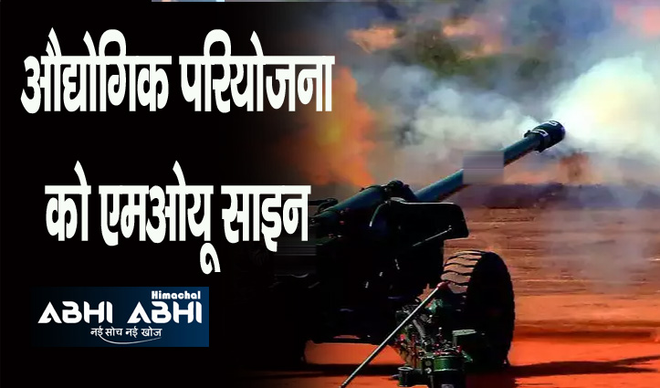 हिमाचल में बनेगा टैंक और तोपों के लिए गोला बारूद, 8,500 को मिलेगा रोजगार