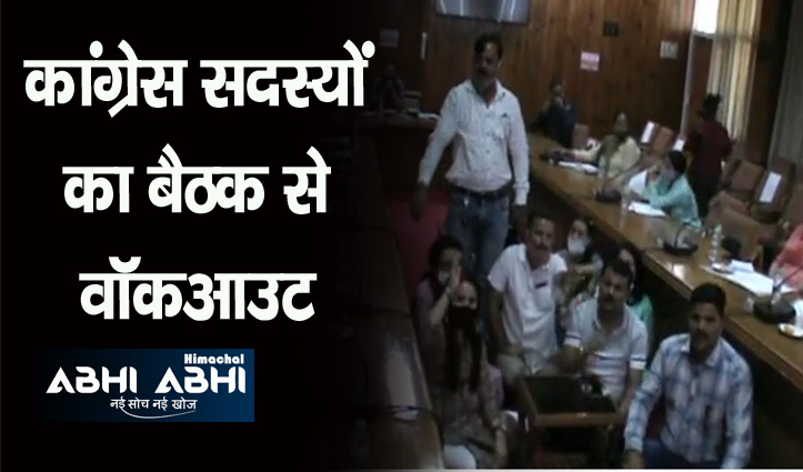 शिमला जिप बैठक में हंगामा, कार्टन दाम को लेकर धरने पर बैठे कांग्रेस सदस्य