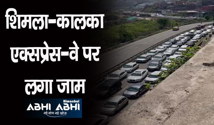 Shimla में बढ़ी पर्यटकों की आमद, 36 घंटे में 5 हजार वाहन किए प्रवेश