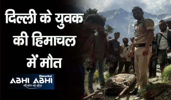 चोरी-छिपे श्रीखंड यात्रा पर निकले 6 युवक, ग्लेशियर में गिरने से एक की मौत
