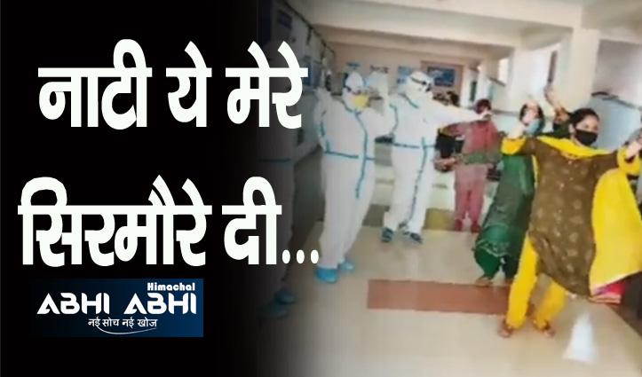 डॉक्टर ने कोरोना मरीजों संग डाली नाटी, हिमाचल के कोविड अस्पताल का मामला