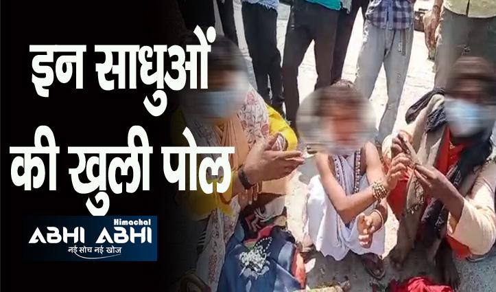 Himachal: साधु के लिबास में घूम रहे संदिग्ध पकड़े, जांच कर रही पुलिस