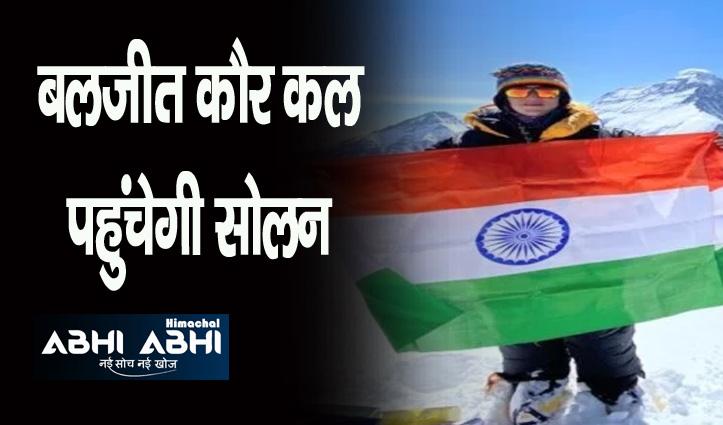 हिमाचल की बेटी बलजीत कौर ने फतह की एवरेस्ट समूह की पुमोरी चोटी