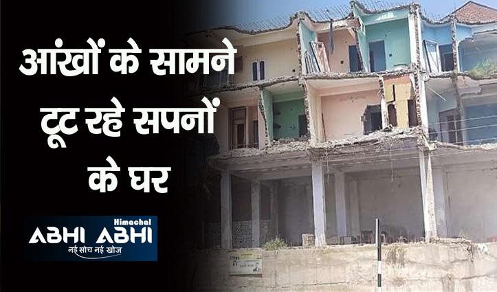 हिमाचल में 75 मकानों पर चलेगा NHAI व प्रशासन का डंडा, आज कई हुए धराशायी