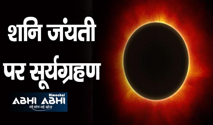 आज वर्ष का पहला सूर्य ग्रहणः आपकी राशि पर क्या पड़ेगा प्रभाव, यहां पढ़े