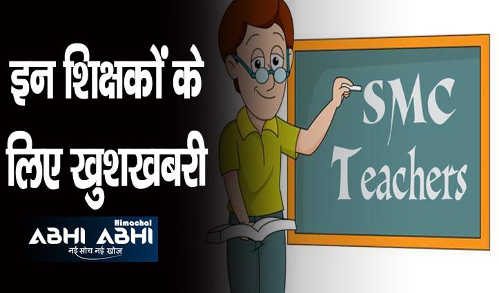 हिमाचल प्रदेश के 2555 SMC शिक्षकों के लिए नीति बनाने की तैयारी में सरकार