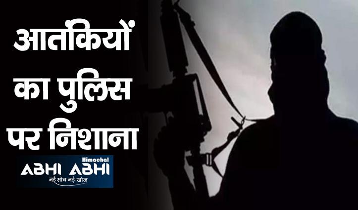 जम्मू-कश्मीर : आतंकियों ने घर में घुसकर की फायरिंग, पूर्व एसपीओ को परिवार सहित मार डाला