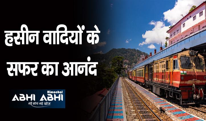पर्यटक कर पाएंगे कालका-शिमला रेलवे ट्रैक का सफर आज से दौड़ीं 4 ट्रेनें