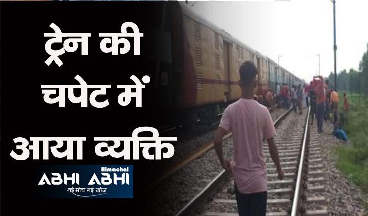 कांगड़ा के डमटाल में हादसा : ट्रेन की चपेट में आया 55 वर्षीय व्यक्ति