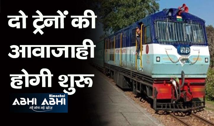 पठानकोट-जोगिंद्रनगर ट्रैक पर कल से दौड़ेगी ट्रेन, अब जसूर भी रुकेगी एक्सप्रेस