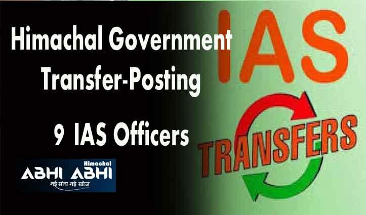 Big Breaking: हिमाचल सरकार ने 9 वरिष्ठ IAS अधिकारी किए इधर-उधर