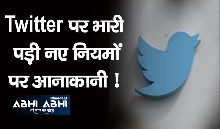 ट्विटर का इंटरमीडियरी का दर्जा हुआ खत्म, अब पुलिस भी कर सकेगी पूछताछ