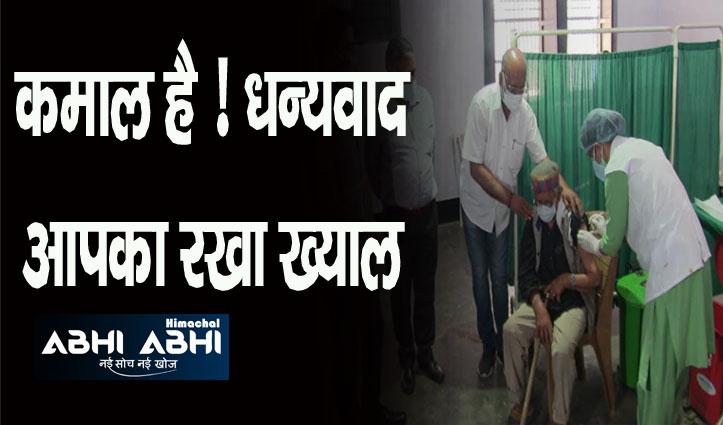 हिमाचल रख रहा है ख्याल-12 कुष्ठ रोगियों की करवाई गई वैक्सीनेशन