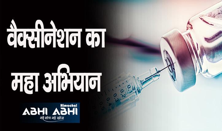 हिमाचल में कल एक लाख को टीका लगाने का लक्ष्य, 809 केंद्र स्थापित