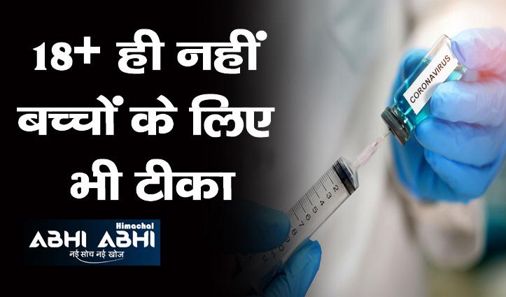 कोरोना की तीसरी लहर से बचावः  डॉ रणदीप गुलेरिया बोले- बच्चों के लिए भी होगा फाइजर का टीका