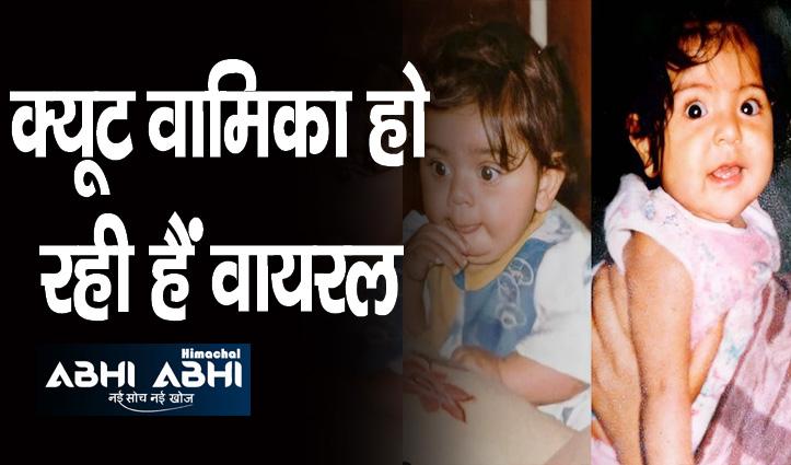 विराट-अनुष्का की बेटी के चेहरे की पहली फोटो आई सामने-पिता जैसी हैं वामिका