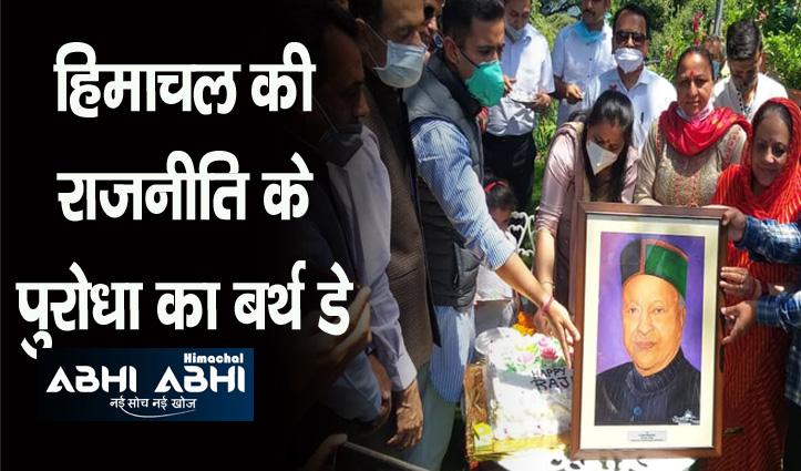 हिमाचल के छह बार सीएम रह चुके वीरभद्र सिंह का आज 88वां जन्मदिन, जयराम ने दी बधाई