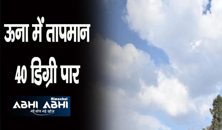 हिमाचल में 4 दिन बाद दस्तक देगा प्री मानसून, 10 जिलों में जारी किया येलो अलर्ट